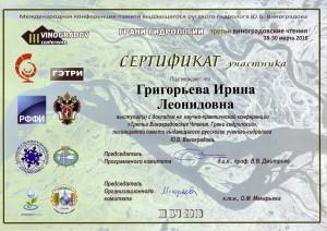 Сертификат И.Л.